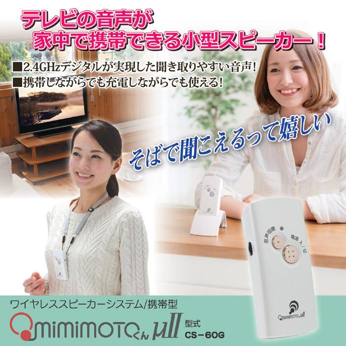【送料無料】ワイヤレススピーカーシステム みみもとくん ミュー・ツー CS-60G mimimotoくん [介護 テレビ 音量 増幅 拡大 スピーカー]【代金引換不可】