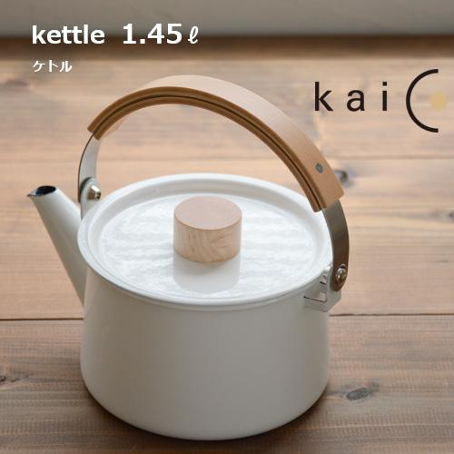 kaico(カイコ) 小泉誠 ケトル 1.45L/K-008【小泉誠 やかん ホーロー 琺瑯 ポット 湯沸かし 直火・IH対応】