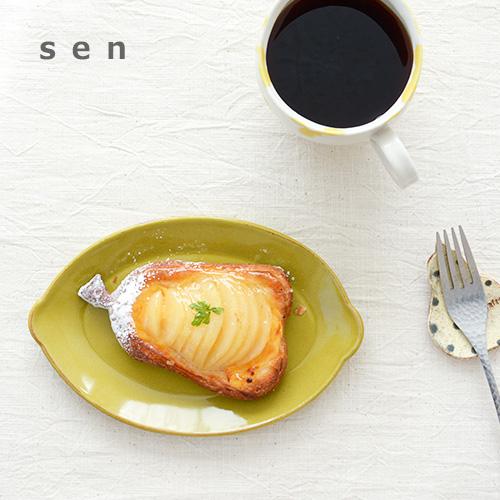 やきもの工房 ギャラリー京千の素敵な器 京千 作家 入荷予定 大注目 和食器 楕円皿 檸檬皿 波佐見焼 母の日 レモン皿 sen