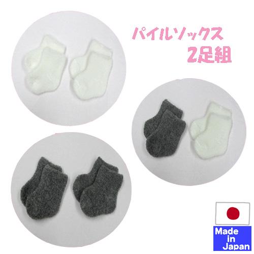 履かせやすくてぬげにくく 時間指定不可 赤ちゃんの足をやさしく包みます 日本製 パイルベビーソックス 2足組 新生児 メーカー公式ショップ 赤ちゃん 靴下 ベビーソックス白 グレー ホワイト 7~9cm