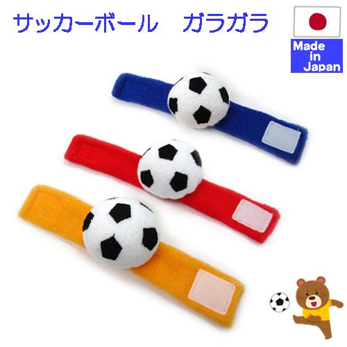 サッカー好きファミリーに好評です 日本製 サッカーボール がらがら あす楽対応商品 鈴入り おもちゃ ラトル 赤ちゃん 手首 手作り 布 ガラガラ グッズ 日本 出産祝 ハロウィン インスタ映え おトク にぎにぎ ベビー ニギニギ 応援 ボール リストバンド サッカー