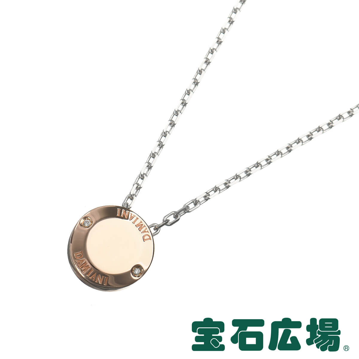 ダミアーニ DAMIANI ブラゾーニ ダイヤ ペンダントネックレス 20019373【中古】 ジュエリー 送料無料