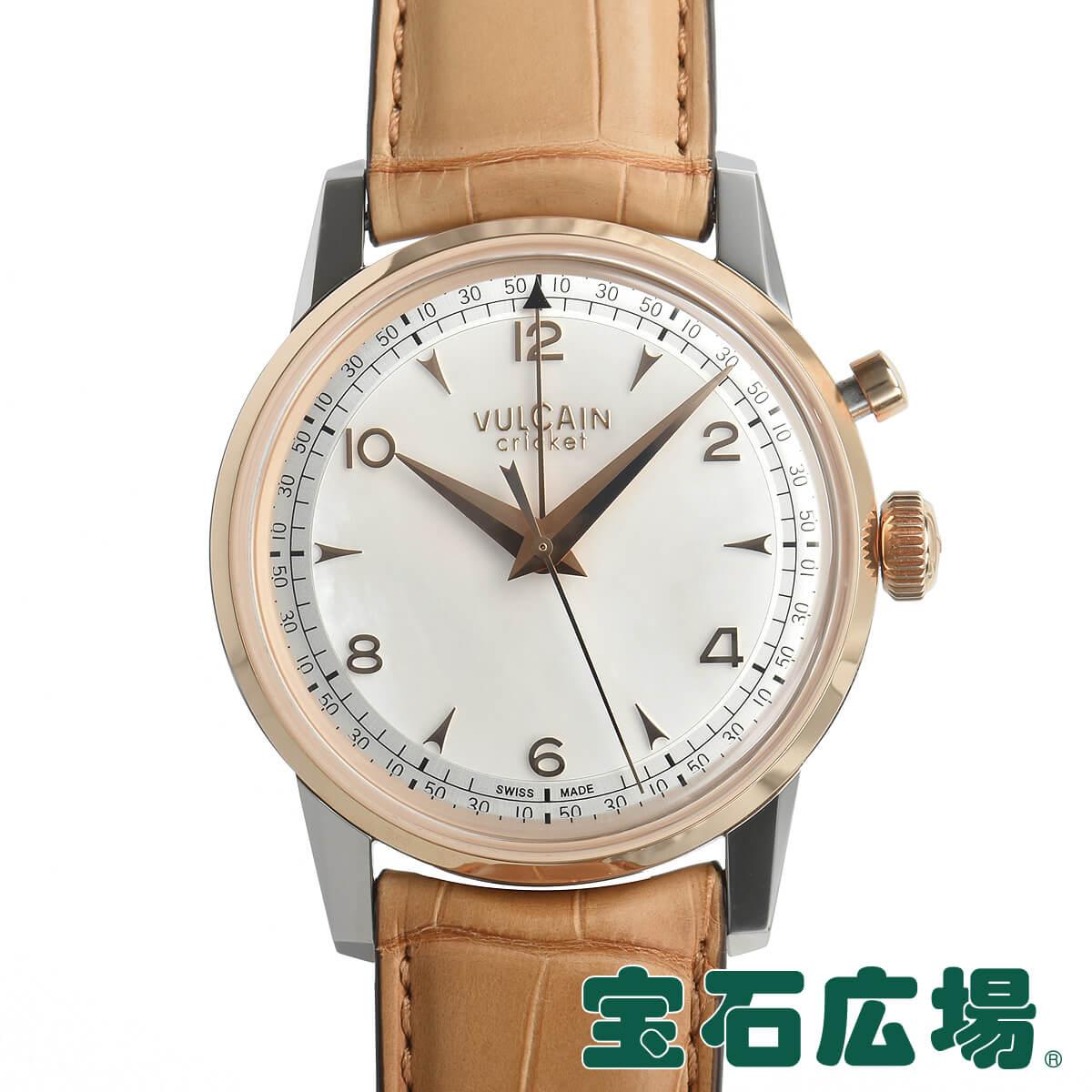 ヴァルカン VULCAIN 50s プレジデンツ ウォッチ 世界限定99本 100650N26.BAL114【新品】メンズ 腕時計 送料無料