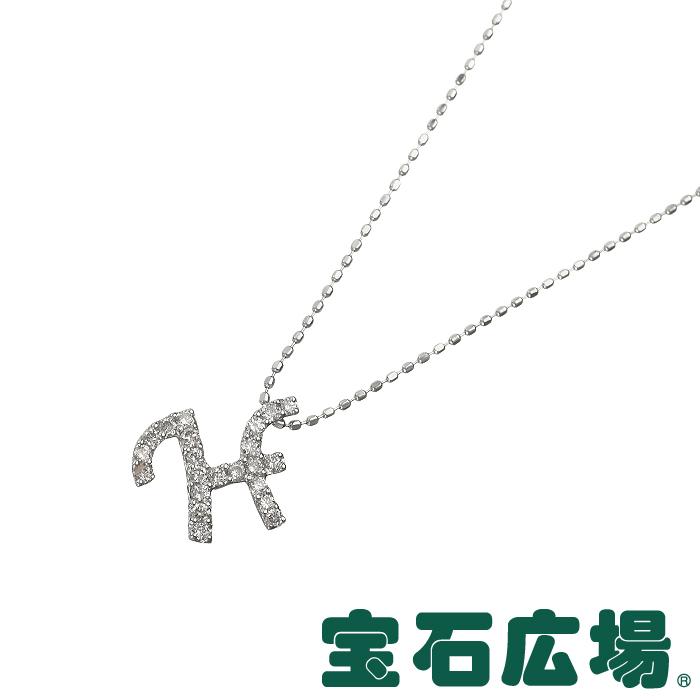 4℃ イニシャルH ダイヤ ペンダントネックレス 【中古】 ジュエリー 送料無料