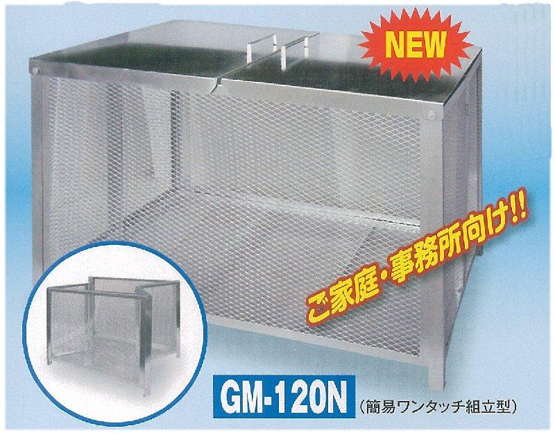 簡易型ゴミステーションGM-120N