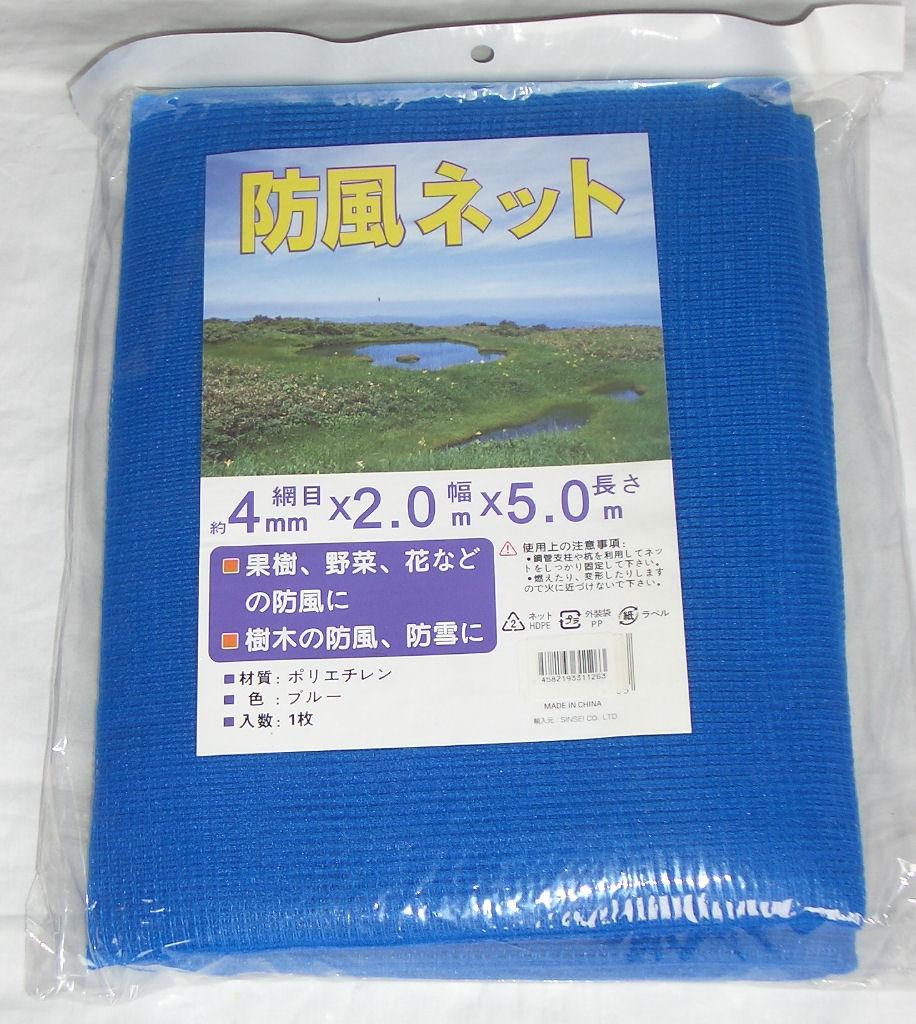 2m×5m 防風ネット シンセイ 4mm目