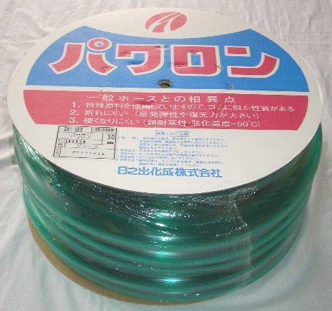 日之出化成 散水ホース パワロン30m巻き 22×28 グリーン