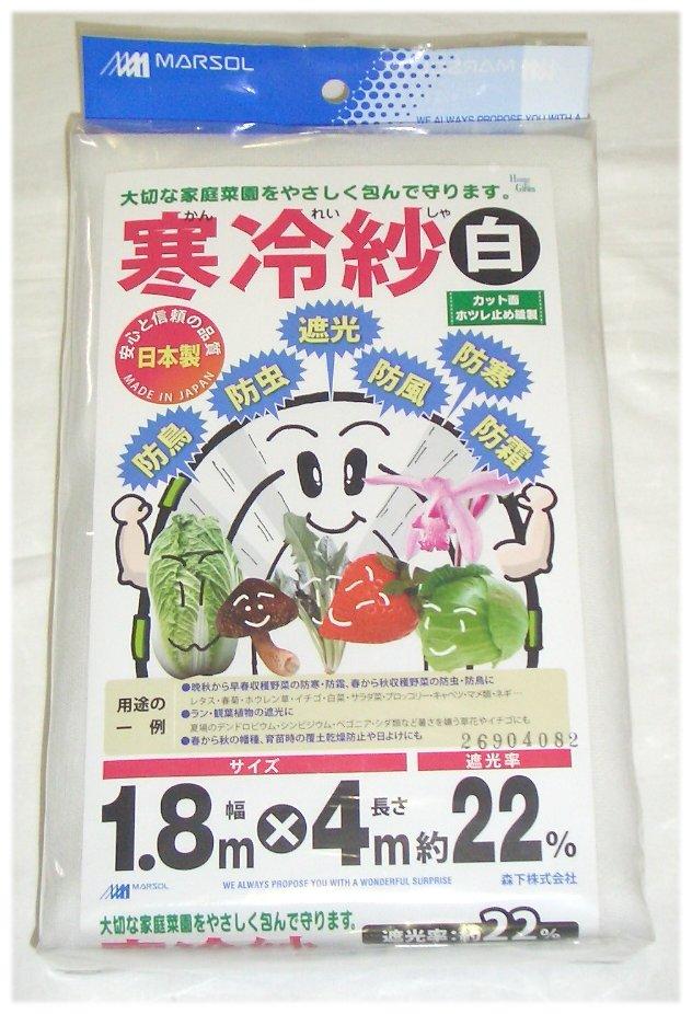 大切な家庭菜園をやさしく包んで守ります 新作入荷!! 品質検査済 日本マタイ 寒冷紗 幅1.8m×長さ4m 白