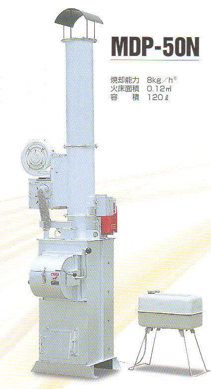 廃プラ専用小型焼却炉 MDP-50N 届出不要タイプ。