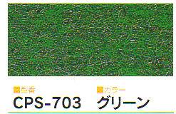 ワタナベ工業  パンチカーペット ロールタイプ クリアーパンチ 91cm×30m乱 グリーン
