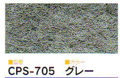ワタナベ工業  パンチカーペット ロールタイプ クリアーパンチS 91cm×30m乱 グレー