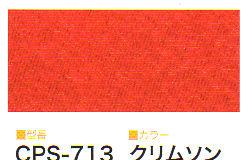 ワタナベ工業  パンチカーペット ロールタイプ クリアーパンチS 91cm×30m乱 クリムソン