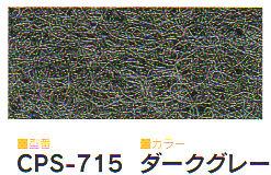 ワタナベ工業  パンチカーペット ロールタイプ クリアーパンチW 182cm×30m乱 ダークグレー