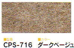ワタナベ工業  パンチカーペット ロールタイプ クリアーパンチS 91cm×30m乱 ダークベージュ