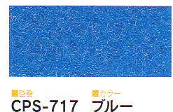 ワタナベ工業  パンチカーペット ロールタイプ クリアーパンチS 91cm×30m乱 ブルー