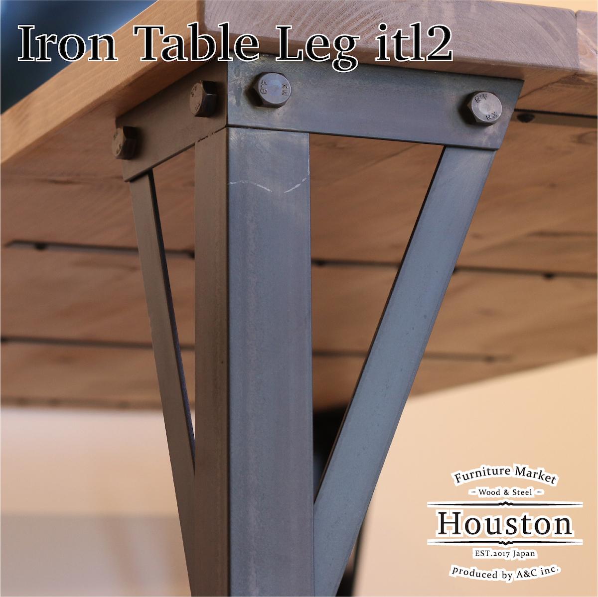 アイアンテーブルレッグ 脚 ハウストンITLシリーズ [itl2]テーブル脚4本の販売になります。