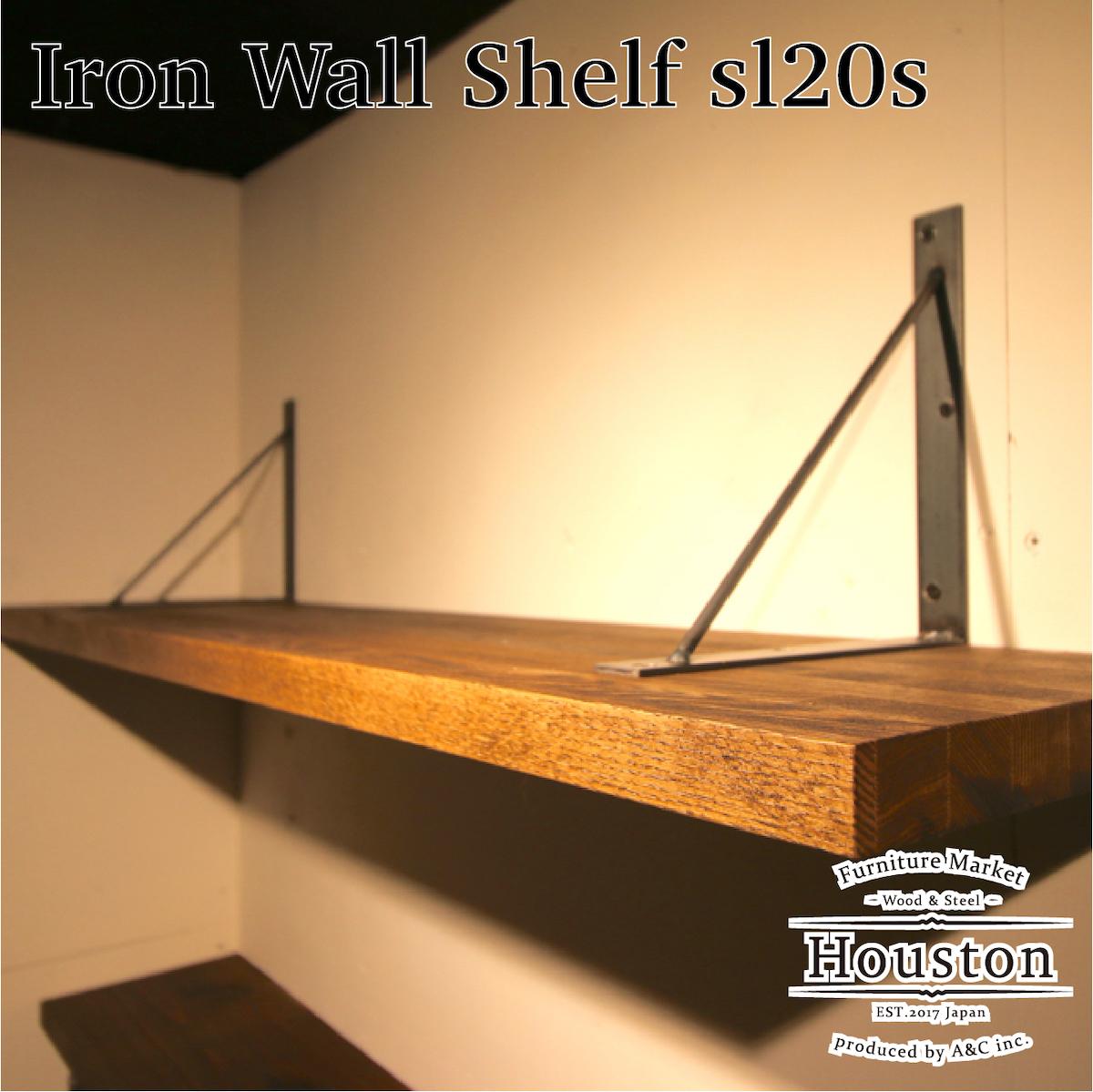 アイアンウォールシェルフ ハウストンSLシリーズ 棚板セット[sl20s] セミオーダー 壁固定タイプ