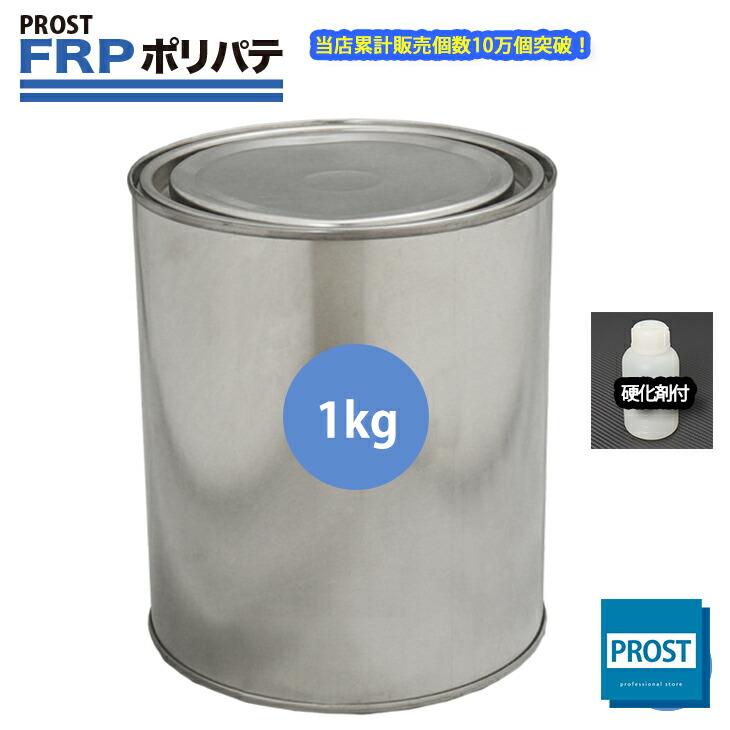 硬化剤付!【FRPポリエステルパテ 1kg】下地凹凸/平滑用/FRP補修/ポリパテ