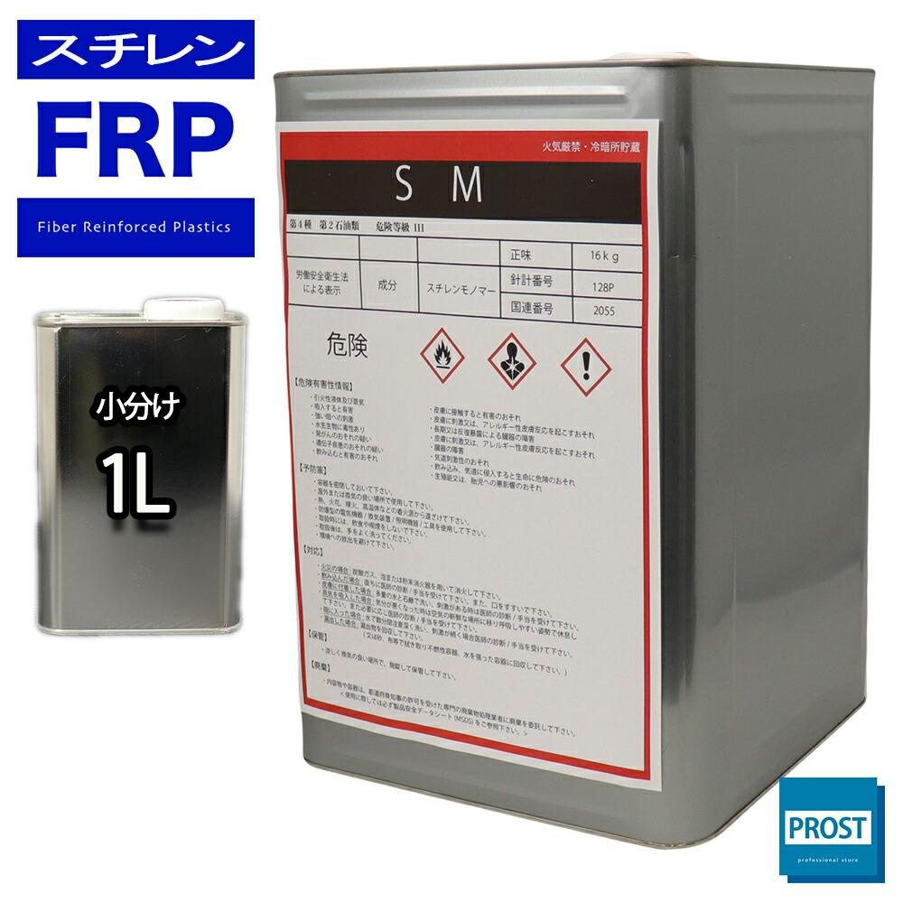 FRP樹脂 5%OFF ゲルコート ポリエステルパテ等の希釈に FRP溶剤 スチレンモノマー ゲルコート等の希釈に 情熱セール 1L