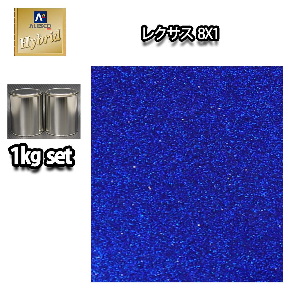ハイブリッド レクサス 8X1 ヒート ブルー コントラストイヤリング(3コート)1kgセット カラーベース(希釈済)500g カラークリヤー(希釈済)500g/ 1液