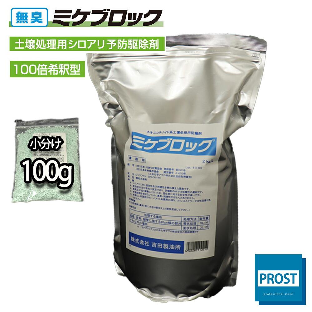 土壌用:100gで10L分 業務用サイズを小分けでどうぞ [再販ご予約限定送料無料] お気に入 土壌処理用 シロアリ 予防駆除剤 100g ミケブロック 白アリ 無臭 100倍希釈型