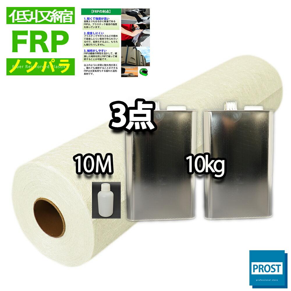 送料無料! 低収縮タイプ ノンパラ FRP樹脂10kg/ガラスマット10M/硬化剤付 FRP樹脂 補修 FRP
