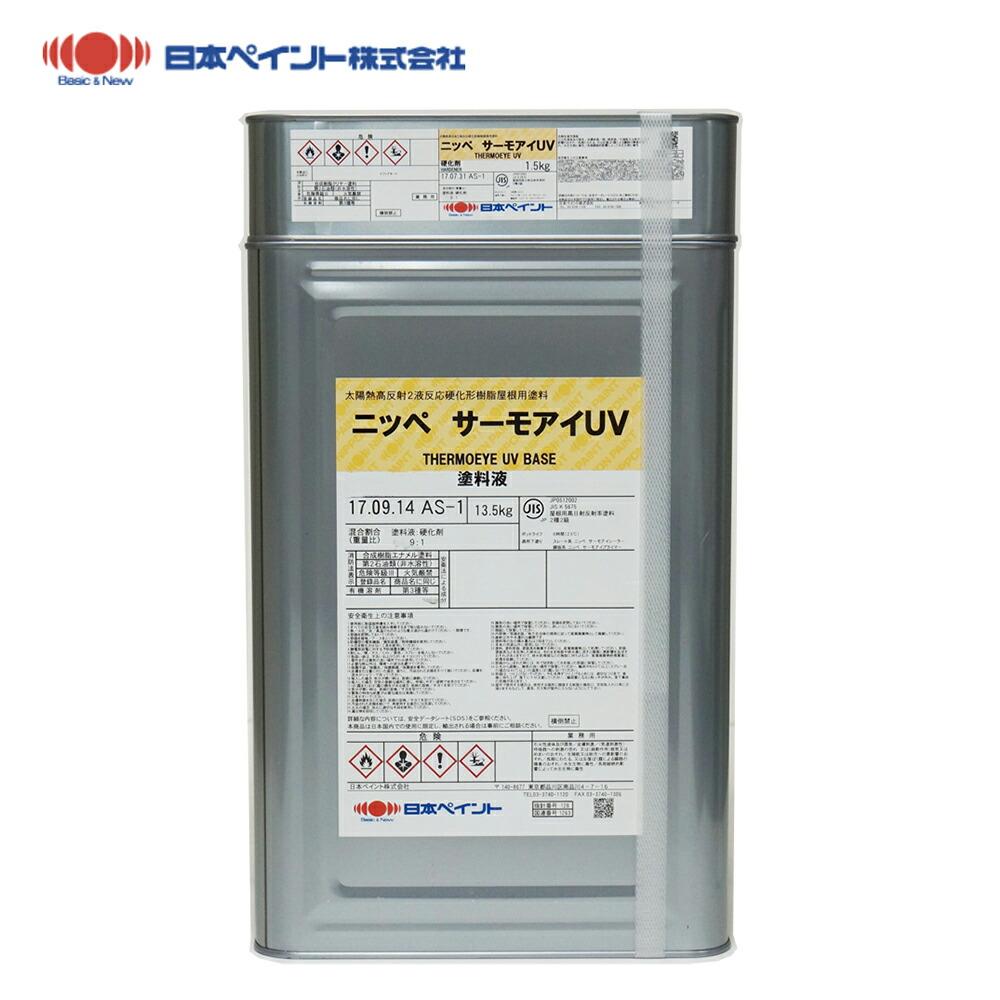 送料無料!サーモアイUV 15kgセット 標準色 【メーカー直送便/代引不可】日本ペイント 屋根用 塗料