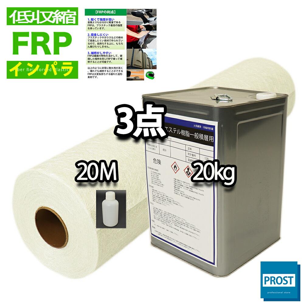 送料無料!低収縮タイプ インパラ FRP 樹脂 20kg/ ガラスマット 20M /硬化剤付 FRP樹脂 補修 FRP