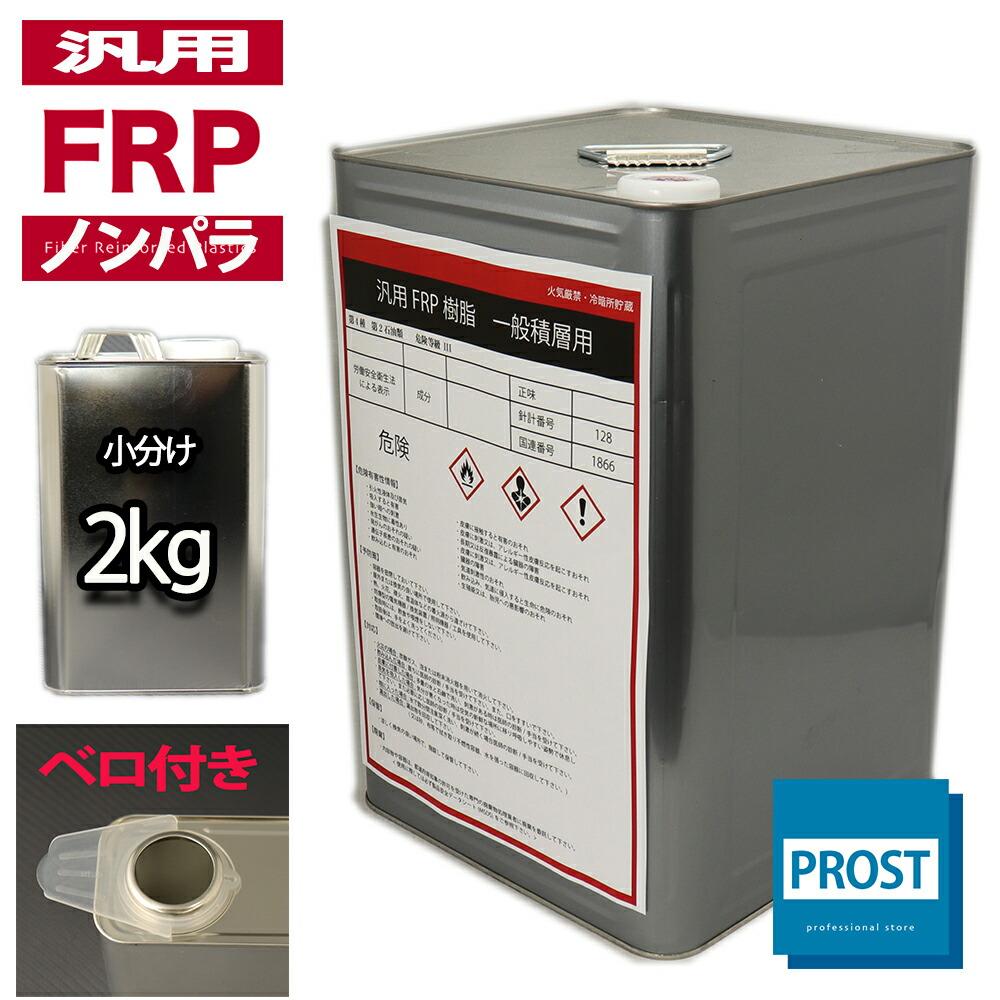 小分けでどうぞ!FRP成型・補修に 汎用【FRPポリエステル樹脂2kg】一般積層用(ノンパラフィン)FRP樹脂/補修