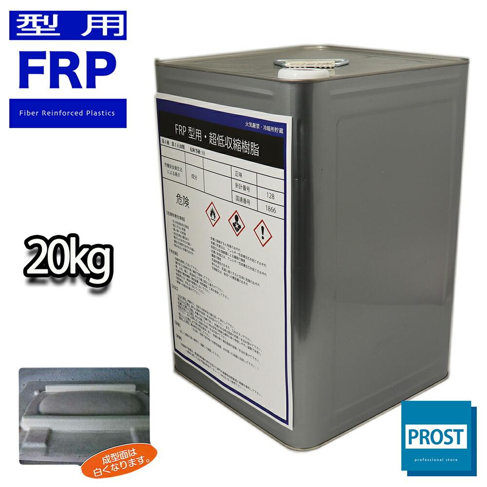 送料無料!超低収縮 反らない FRP型用樹脂 20kg / FRP樹脂 補修