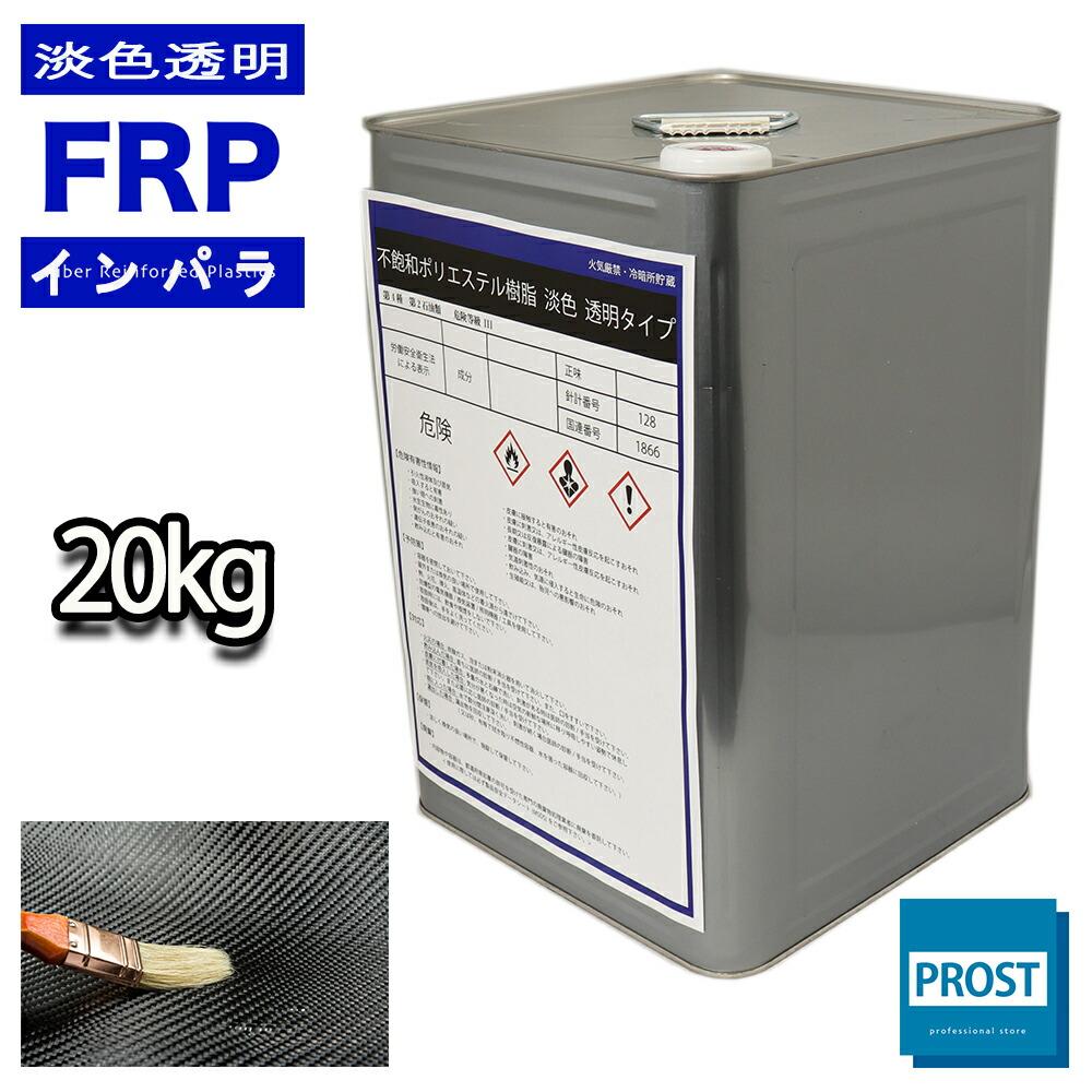 送料無料!【透明タイプ/FRP不飽和ポリエステル樹脂20kg】一般積層用(インパラフィン)FRP樹脂/補修 カーボン サーフボード