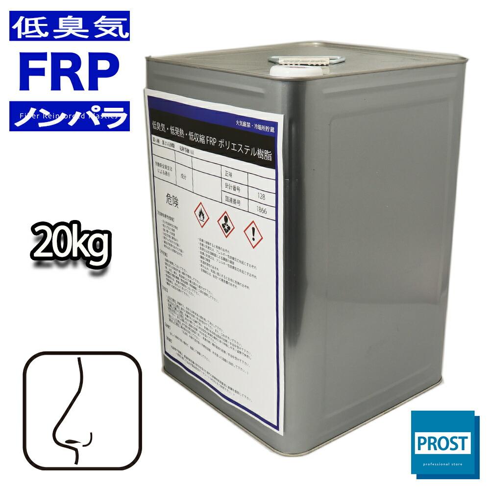 送料無料!低臭気 低発熱 低収縮 FRPポリエステル樹脂 20kg ノンパラフィン / FRP樹脂 補修