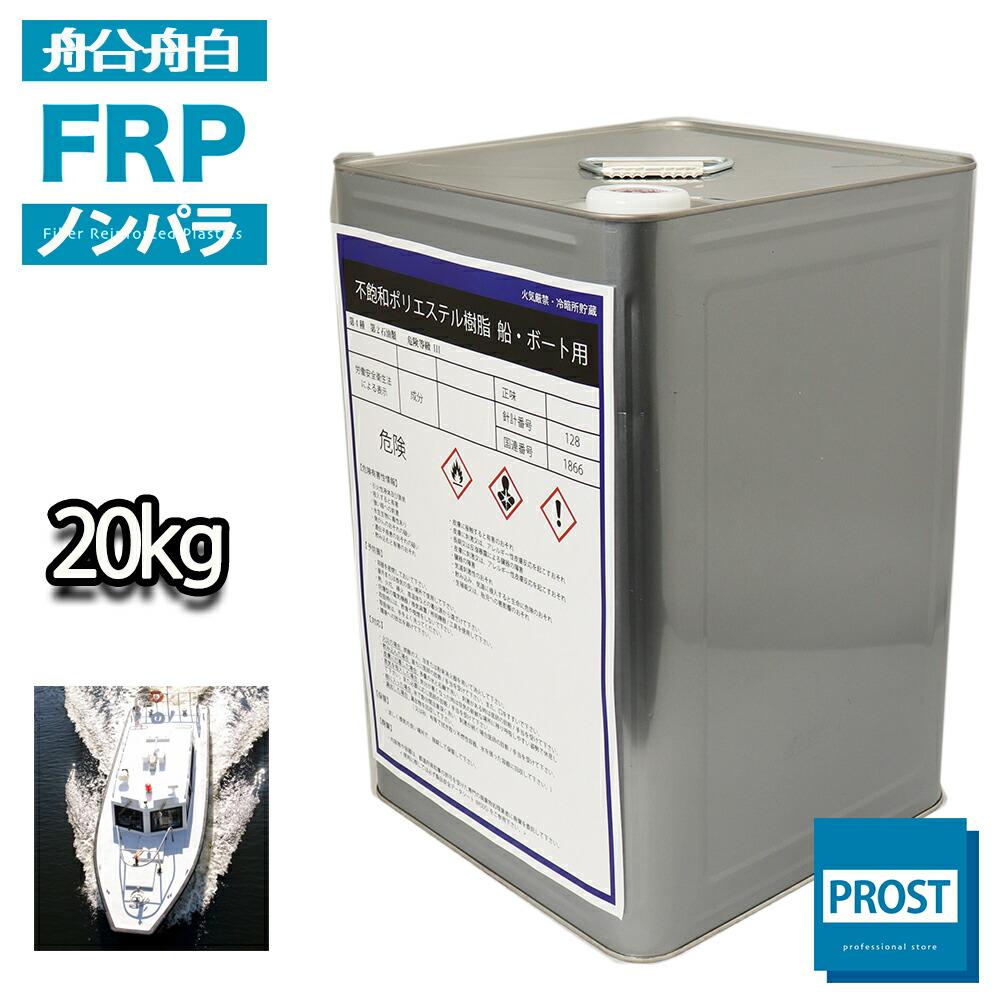 送料無料!【船/ボート専用FRPポリエステル樹脂20kg】(ノンパラフィン)FRP樹脂/補修