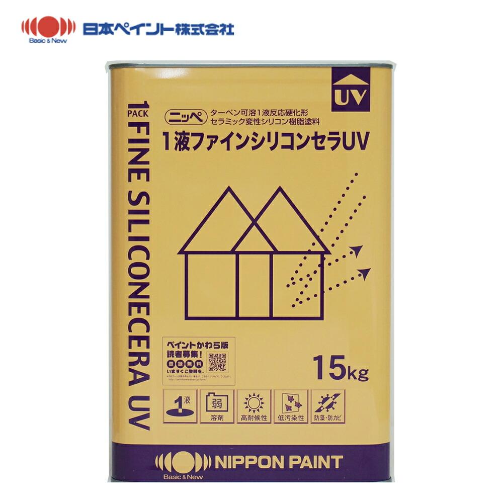 送料無料!1液ファインシリコンセラUV 3分艶 15kg 白 【メーカー直送便/代引不可】日本ペイント 外壁 塗料