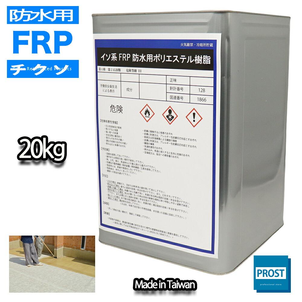 送料無料!チクソタイプFRP防水用軟質ポリエステル樹脂20kg×10缶 / 耐候 耐震 補修
