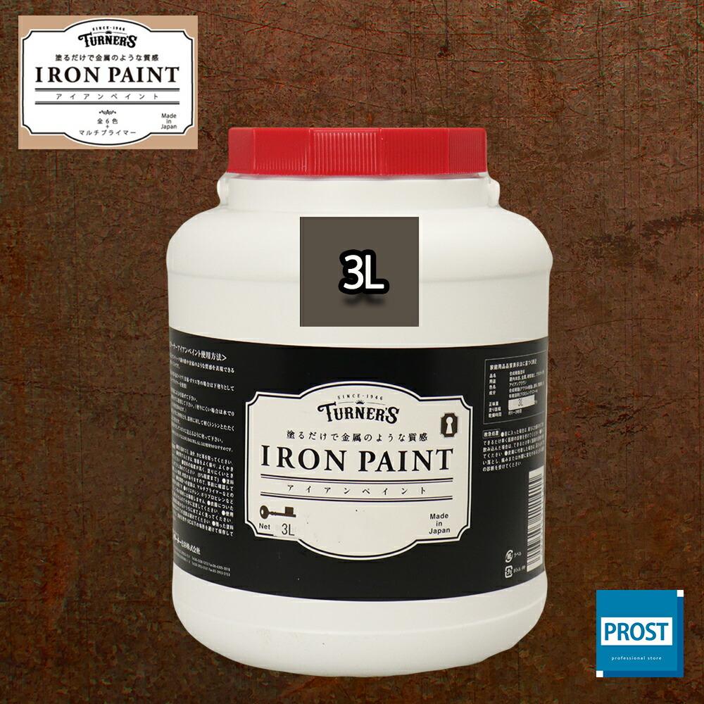 ターナー 水性 アイアンペイント アイアンブラウン 3L /DIY リメイク 塗料 水性塗料 金属調 金属