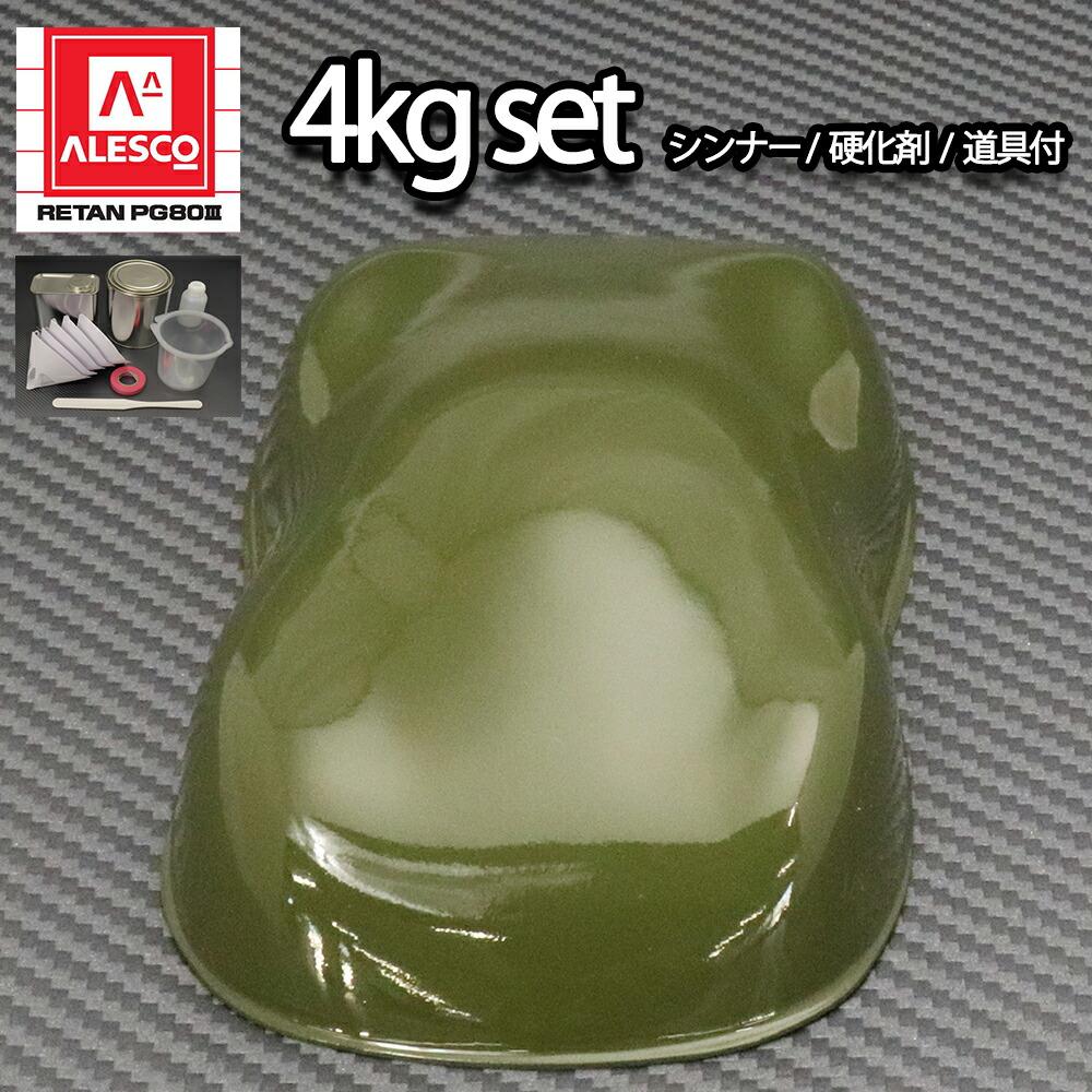 関西ペイントPG80 オリーブ グリーン 4kgセット(シンナー/硬化剤/道具付) 自動車用ウレタン塗料 2液 カンペ ウレタン 塗料 緑