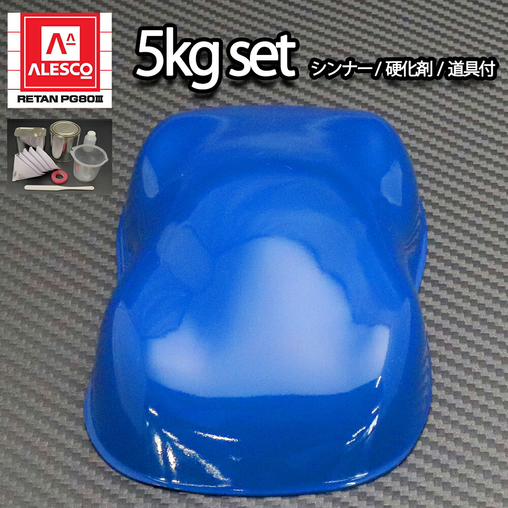 関西ペイントPG80 ブルー5kgセット(シンナー/硬化剤/道具付) 自動車用ウレタン塗料 2液 カンペ ウレタン 塗料 青