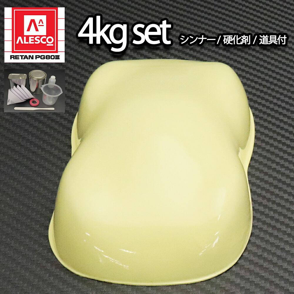 関西ペイントPG80 クリーム イエロー4kgセット(シンナー/硬化剤/道具付) 自動車用ウレタン塗料 2液 カンペ ウレタン 塗料 黄