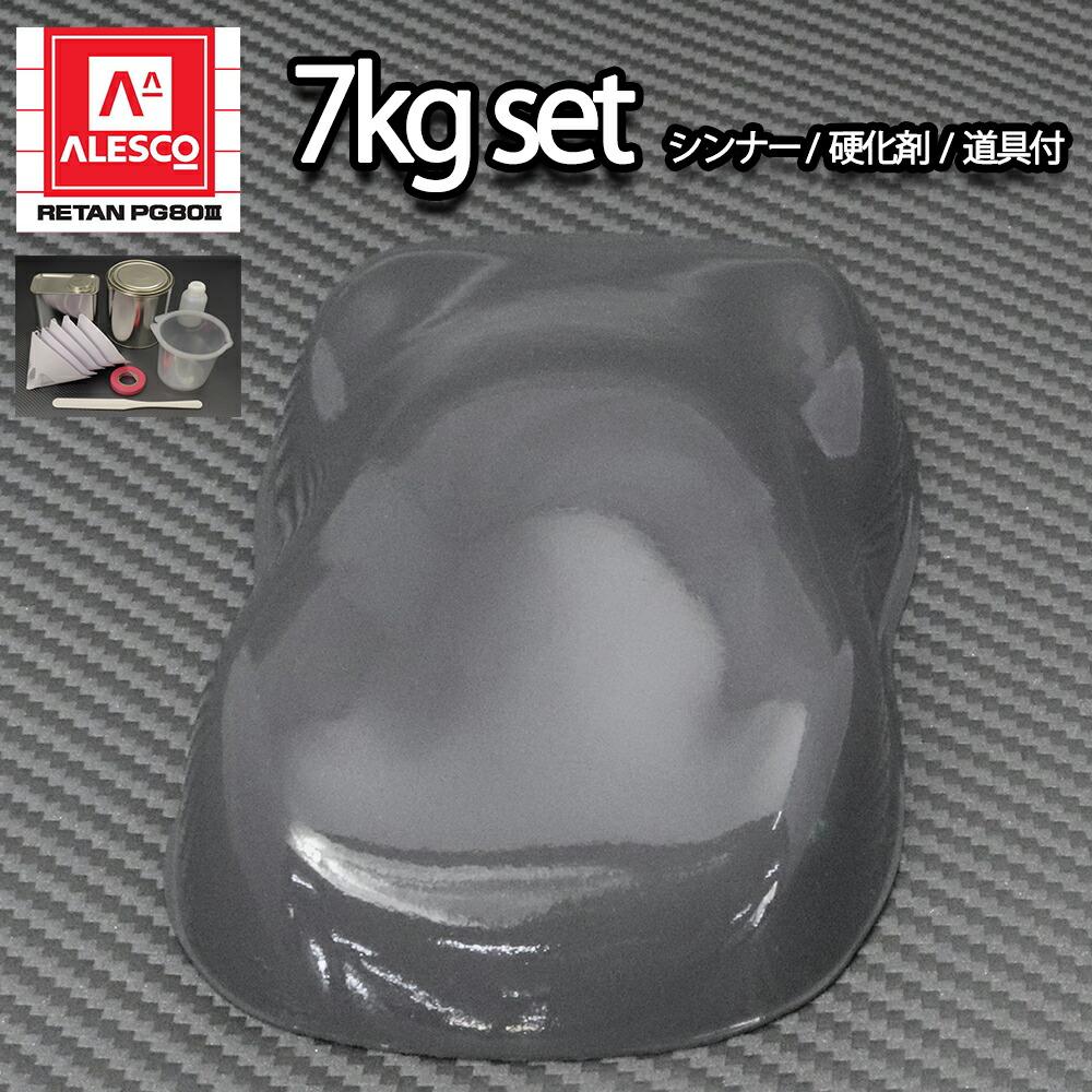 関西ペイント PG80 ダーク グレー 7kg セット /自動車用 2液 ウレタン 塗料 カンペ
