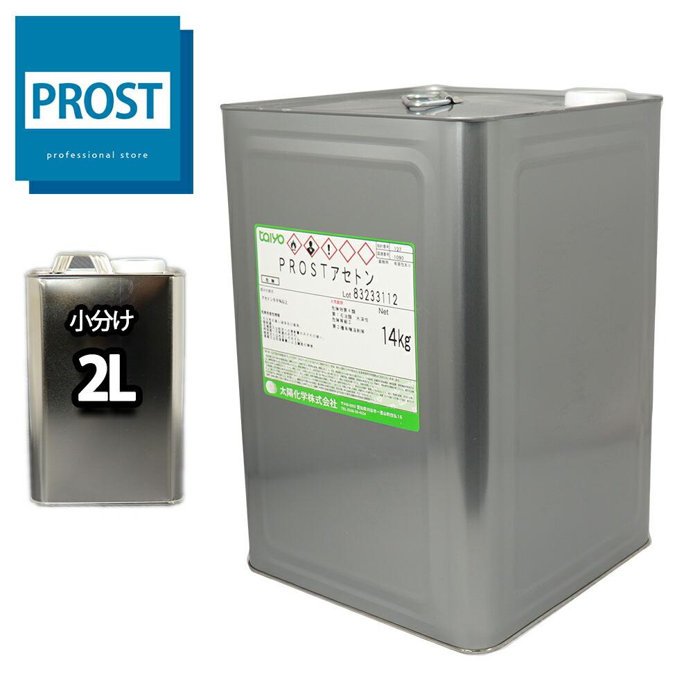 FRP 塗料 樹脂 ネイル等の脱脂 洗浄に 純 アセトン2L 補修 ネイル 洗浄 保障 日時指定 溶剤 リムーバー