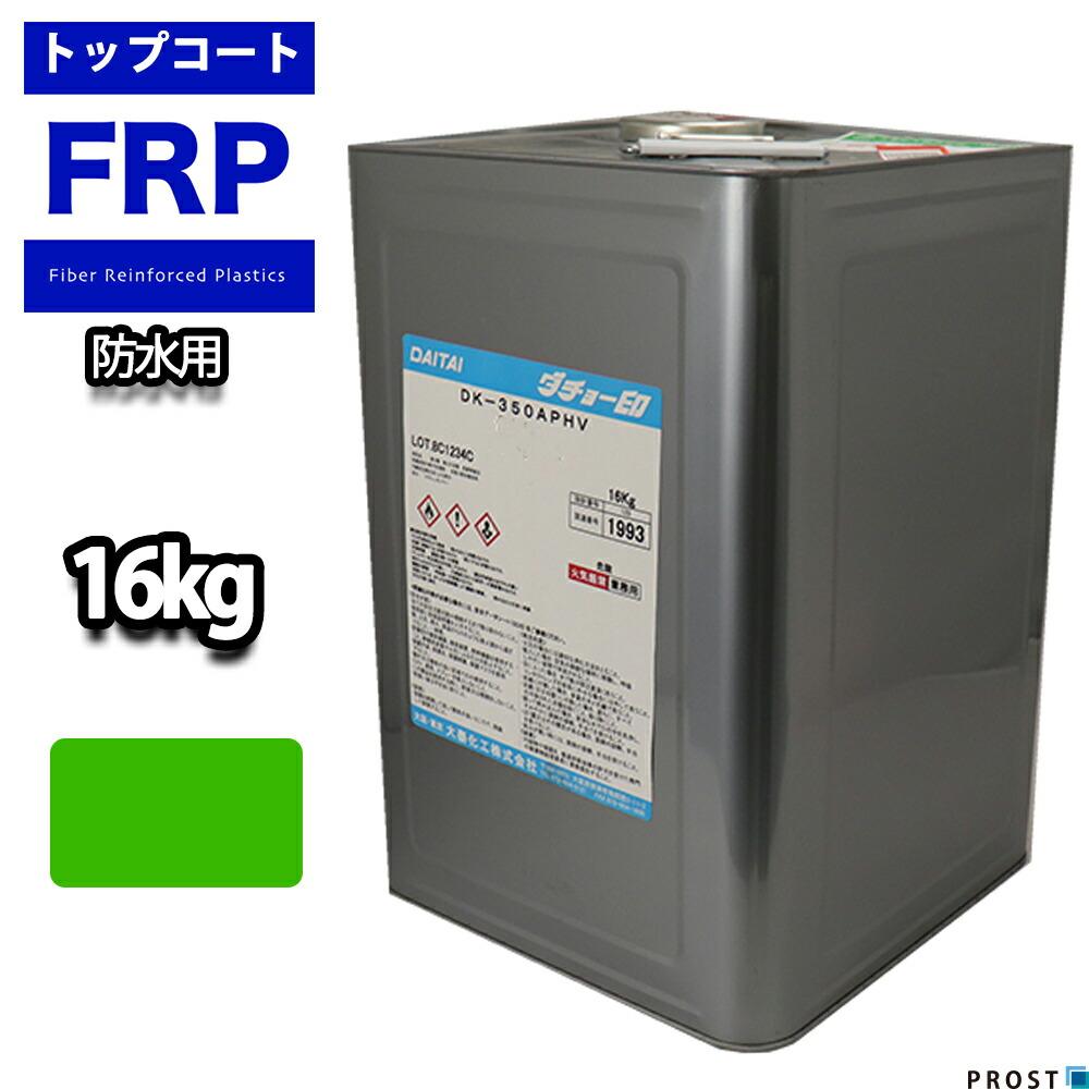 送料無料!屋外用/軟質/耐候【FRP防水用トップコート/グリーン/緑 16kg】FRP樹脂/補修