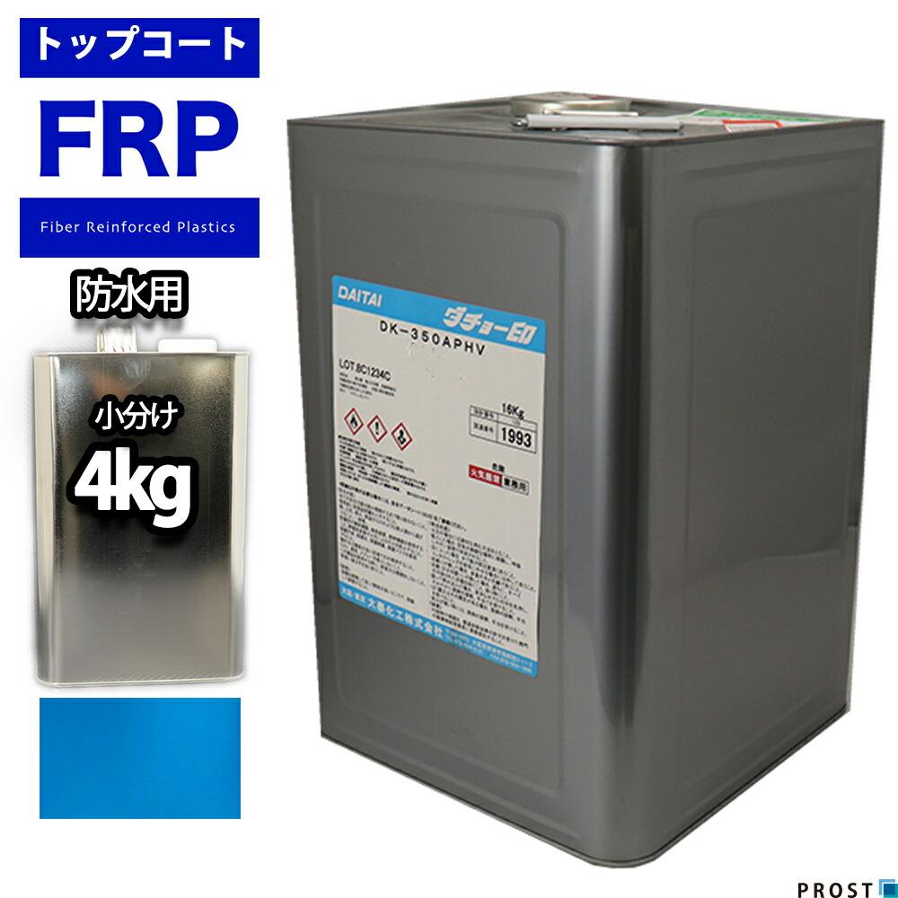 屋外用/耐候性【FRP防水用トップコート/スカイブルー4kg】FRP樹脂/補修