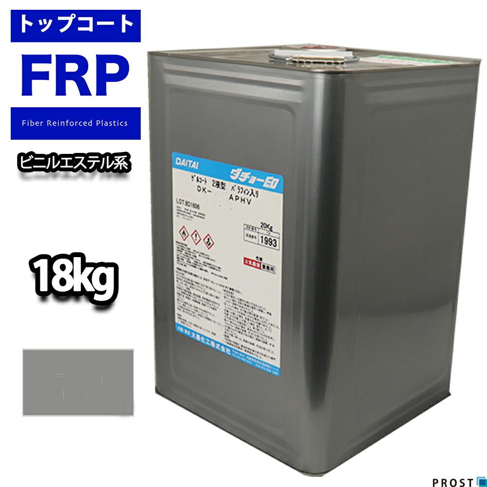 ビニルエステル系樹脂のトップコートに 送料無料!ビニルエステル系 トップコート グレー 18kg / ゲルコート インパラフィン FRP 樹脂 補修