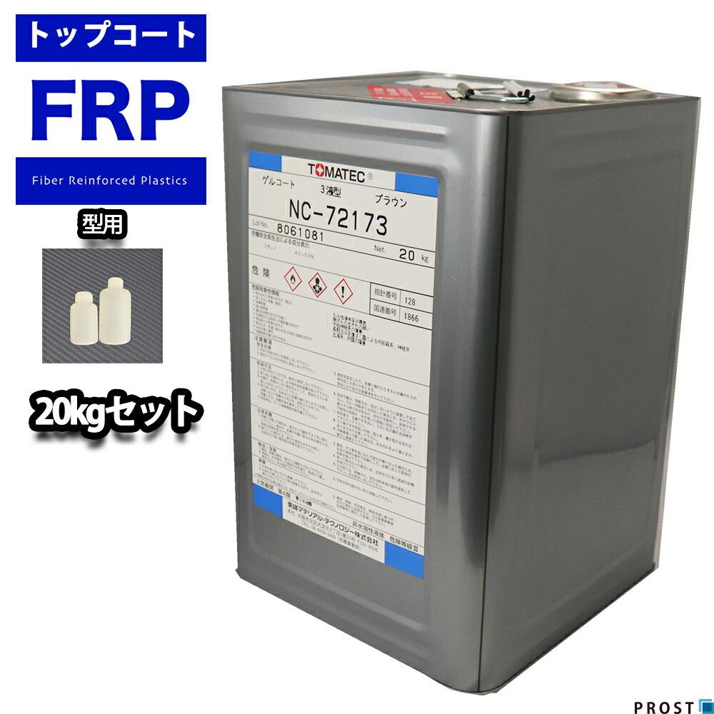 型専用ゲルコート 3液セット 送料無料!FRP 型用ゲルコート NC-72173 ブラウン 20kg 3液セット/FRP樹脂 成形 補修