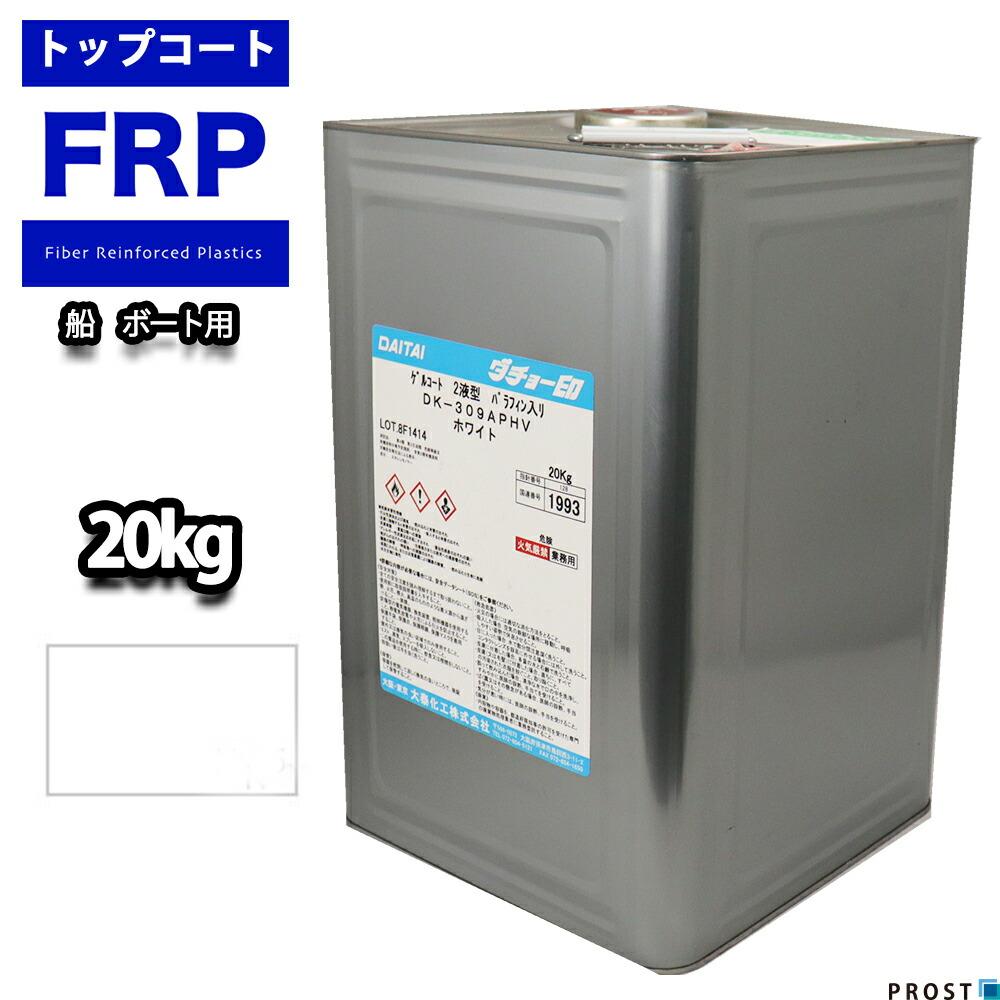 送料無料!船・ボート用/イソ系【FRP防水トップコート/白/ホワイト20kg】FRP補修