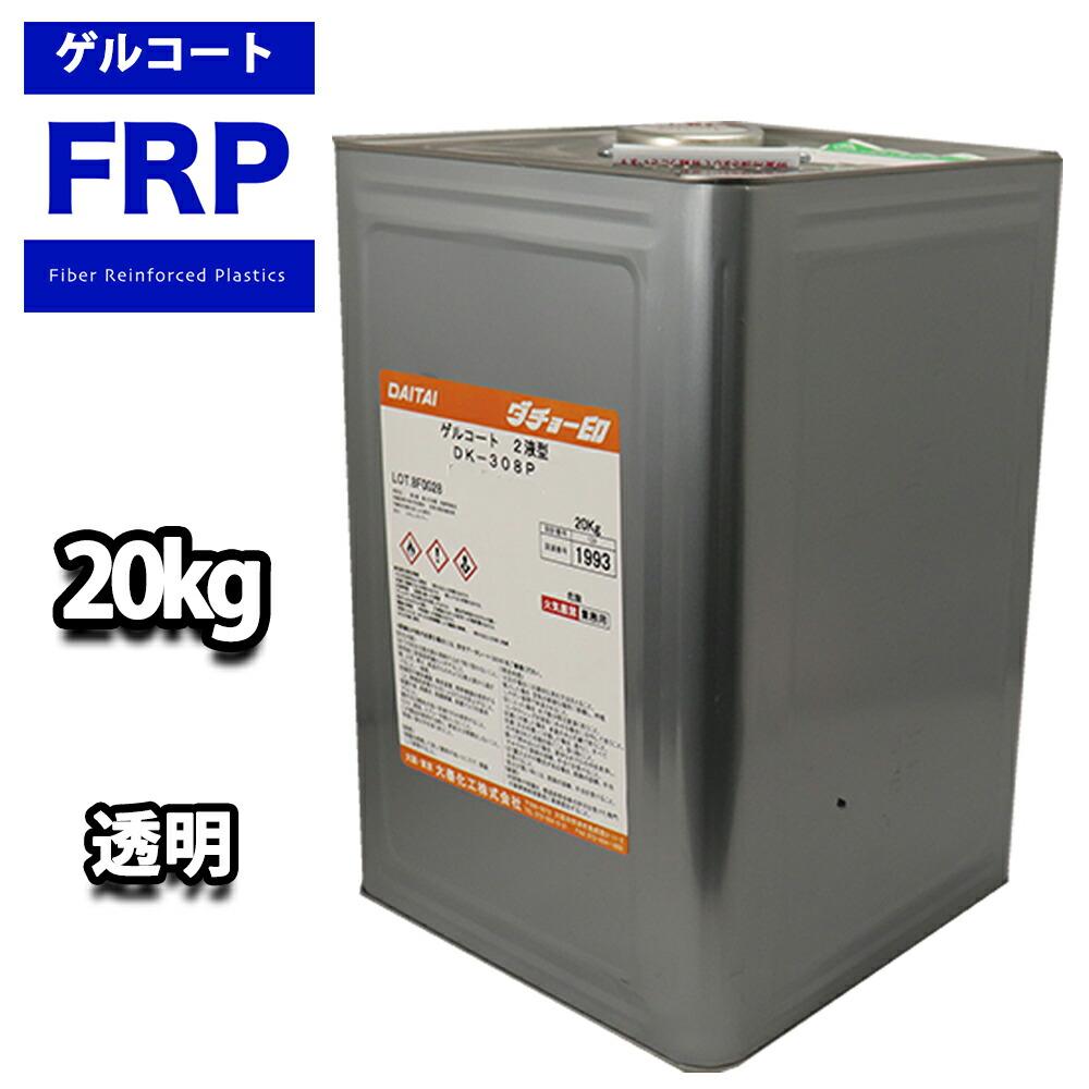 送料無料!【FRPゲルコート/オルソ系/ノンパラフィン 透明 クリヤー 20kg】FRP 樹脂 塗料 補修