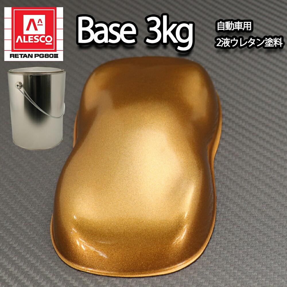 関西ペイントPG80 ブロンズメタリック極粗目 3kg 自動車用ウレタン塗料 2液 カンペ ウレタン 塗料 銅