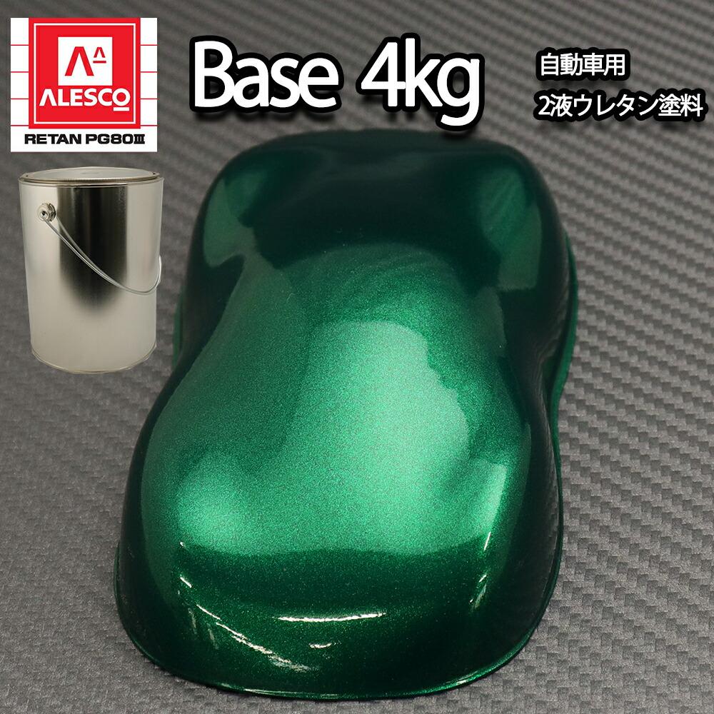 関西ペイントPG80 ダーク グリーン メタリック 極粗目 4kg 自動車用ウレタン塗料 2液 カンペ ウレタン 塗料 緑