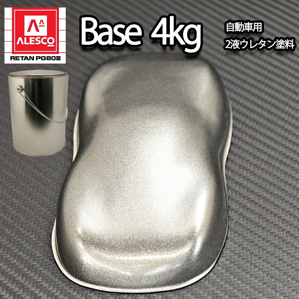 関西ペイントPG80 #253 グランドメタリック(超極粗目) 4kg 自動車用ウレタン塗料 2液 カンペ ウレタン 塗料 シルバー 銀
